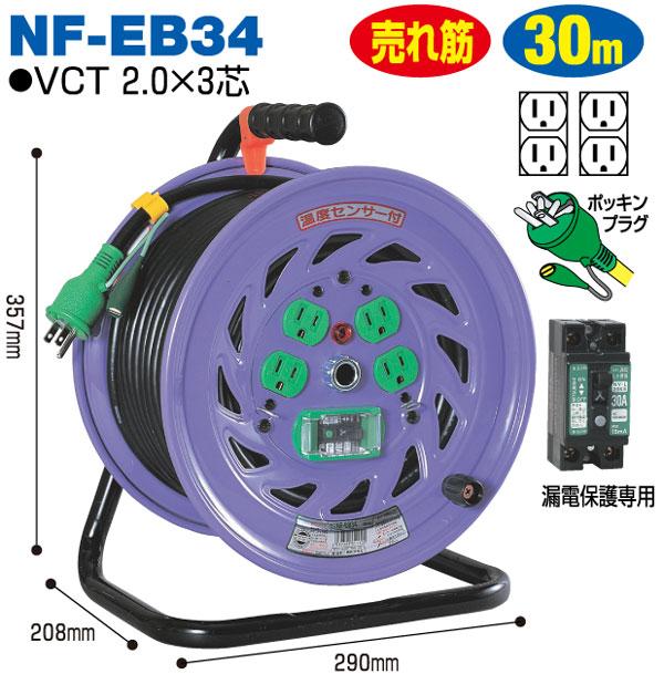 日動 100V一般型 電工ドラム