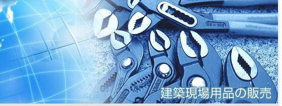工具 電動工具 建築資材